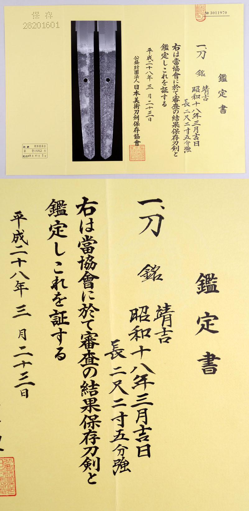 靖吉(安食 靖吉) Picture of Certificate