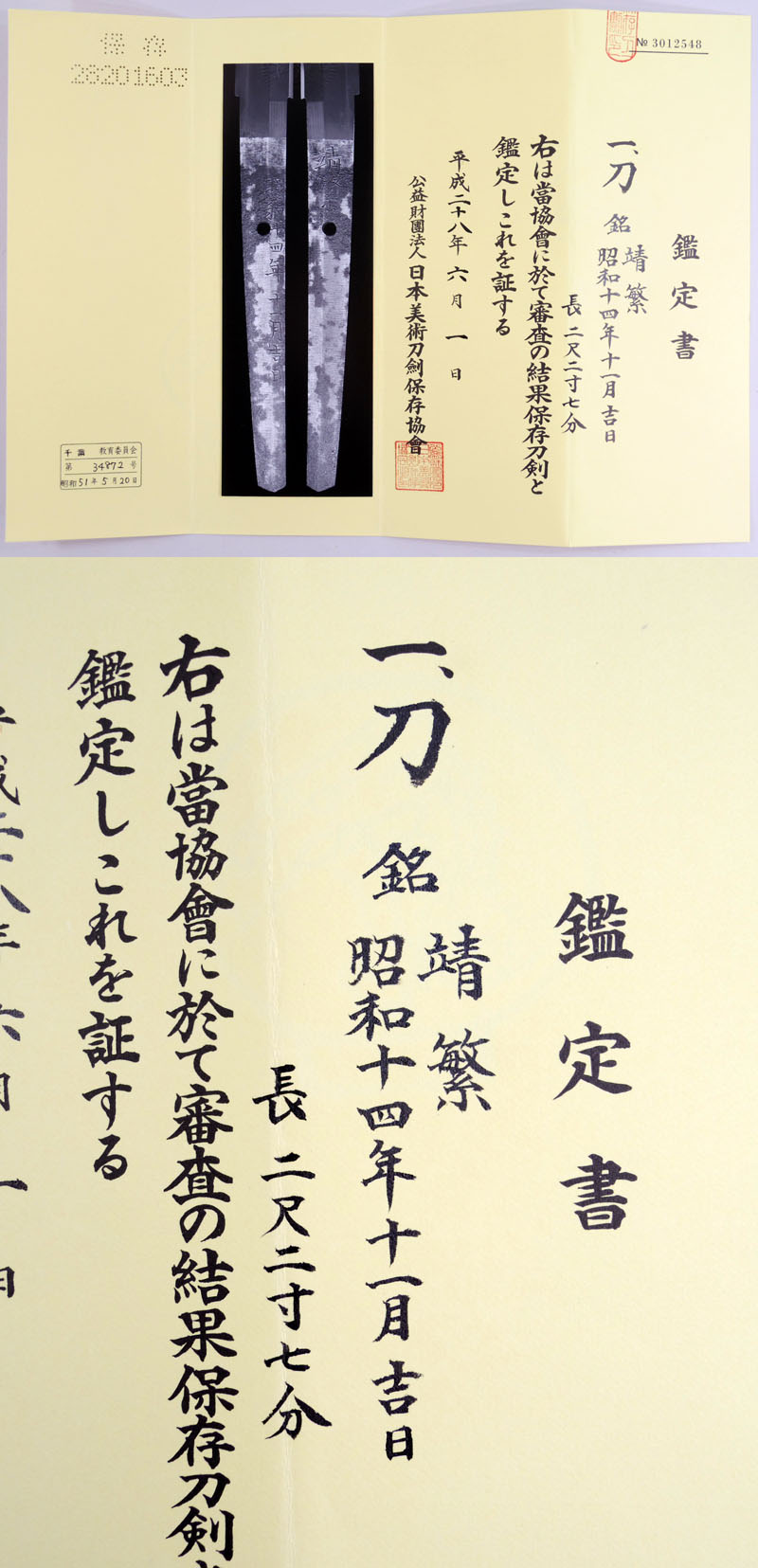靖繁 (阿部 靖繁) Picture of Certificate