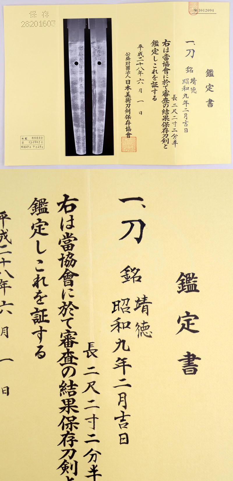 靖徳(梶山 靖徳) Picture of Certificate