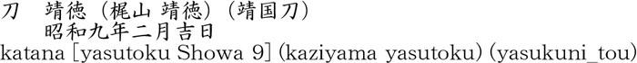 katana [yasutoku Showa 9] (kaziyama yasutoku) (yasukuni_tou) Name of Japan