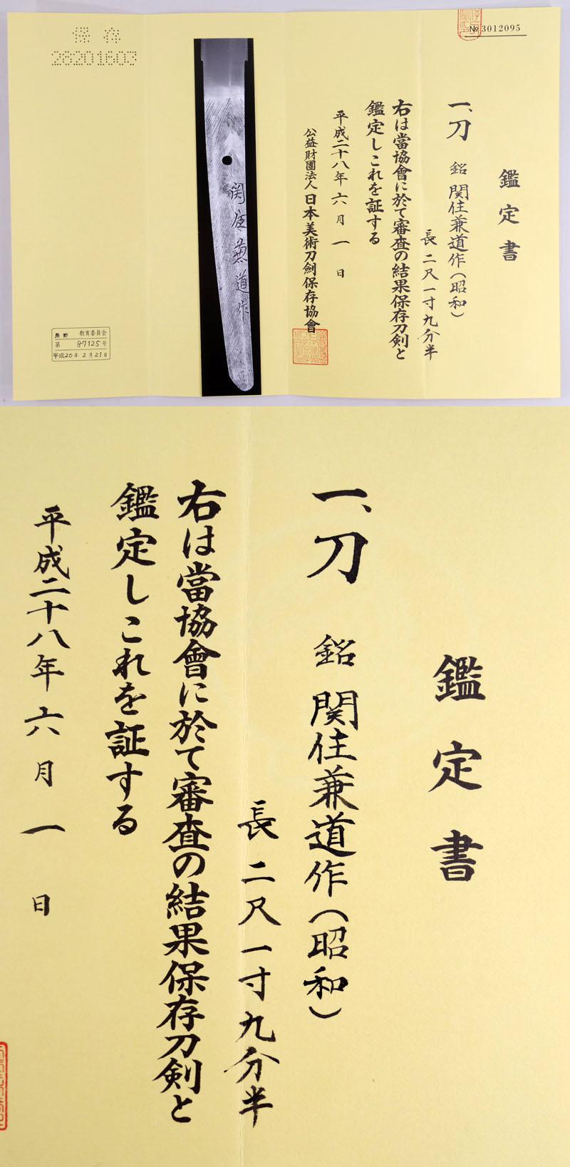関住兼道作(小島時次郎) Picture of Certificate