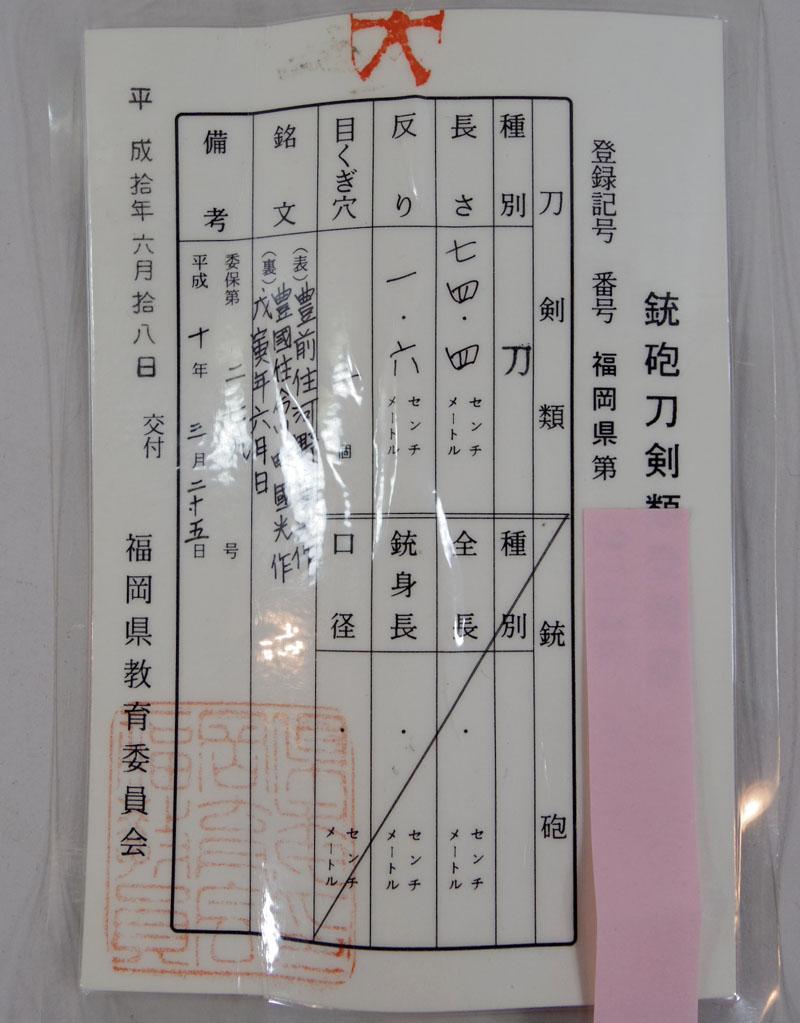 豊前住河野貞光作 Picture of Certificate