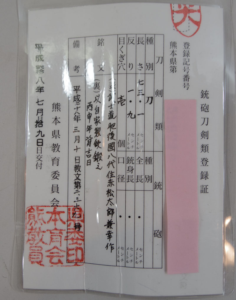 赤松太郎兼幸作 Picture of Certificate
