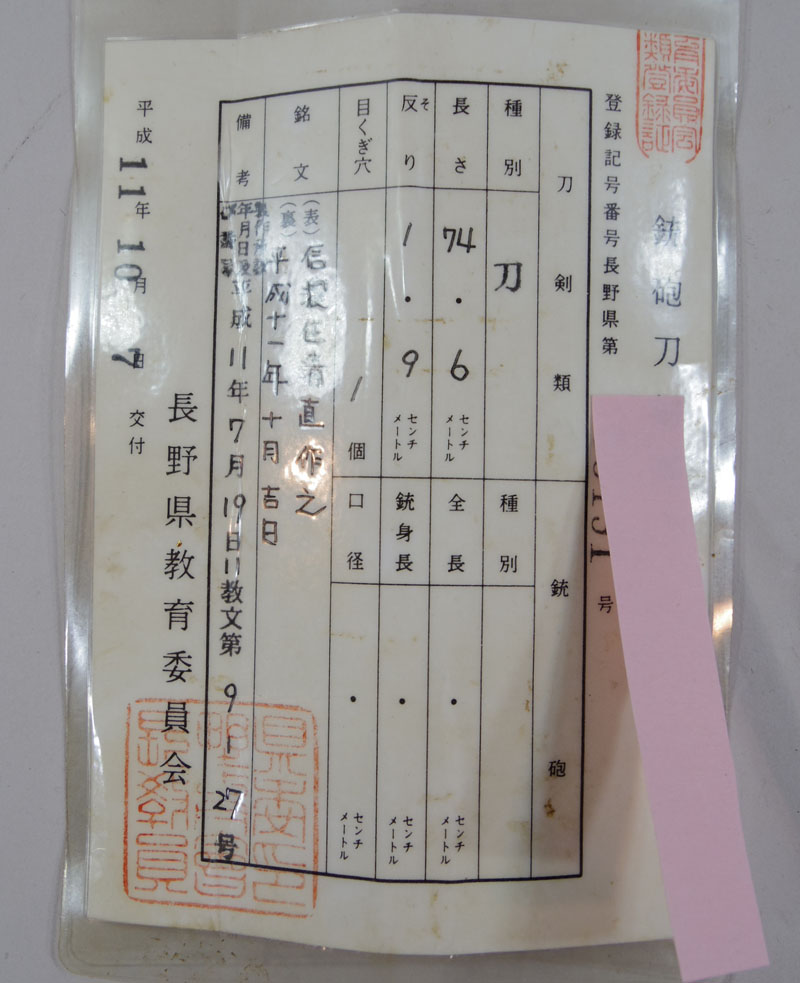 信濃州住清直作之(宮入一門) Picture of Certificate