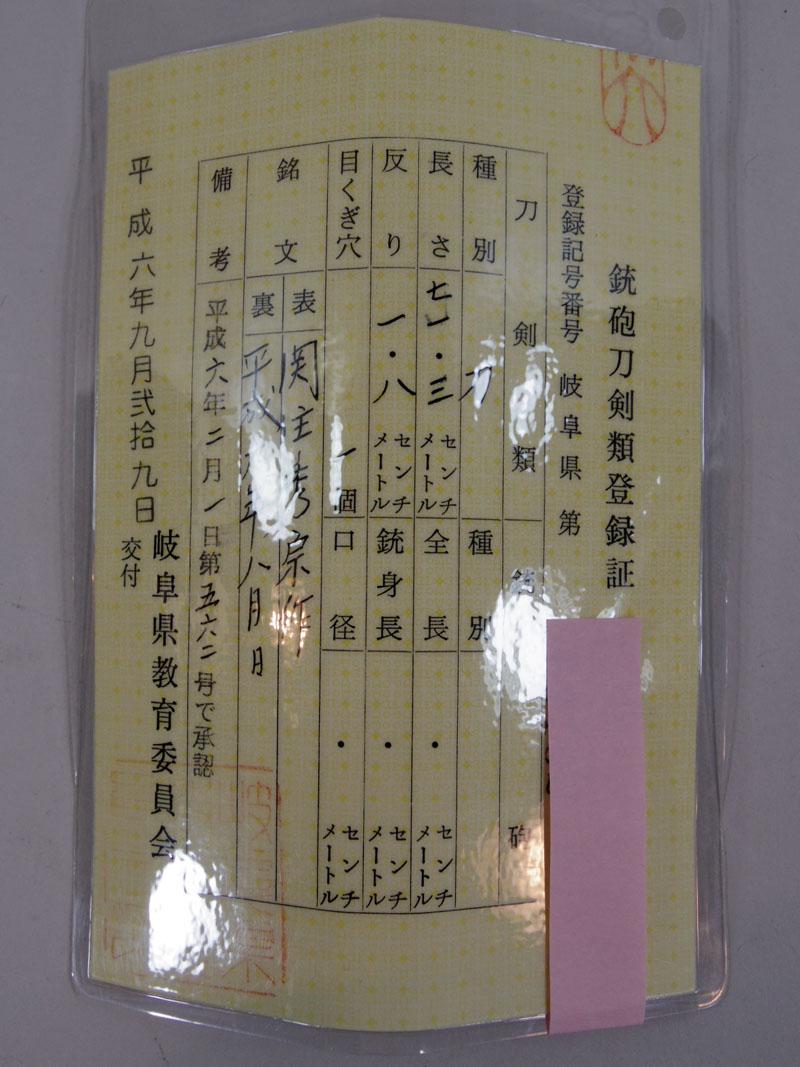 関住秀宗作(松原龍平秀宗) Picture of Certificate
