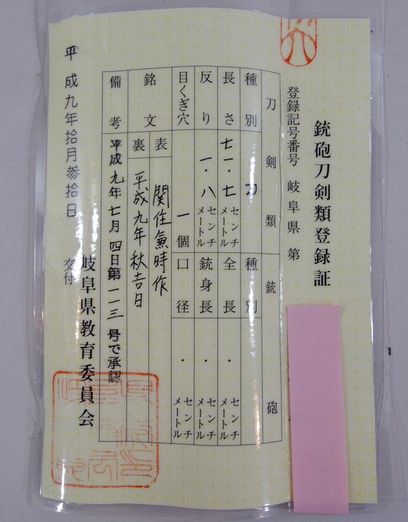 関住兼時作 Picture of Certificate