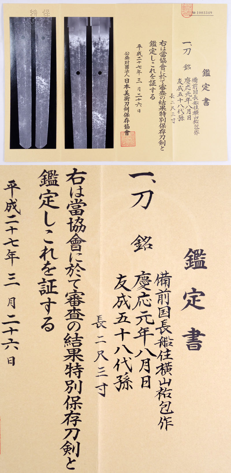 備前国長船住横山祐包作 Picture of Certificate