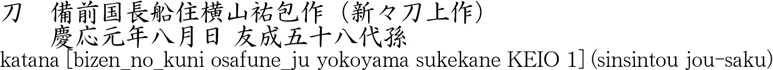 katana [bizen_no_kuni osafune_ju yokoyama sukekane KEIO 1] (sinsintou jou-saku) Name of Japan
