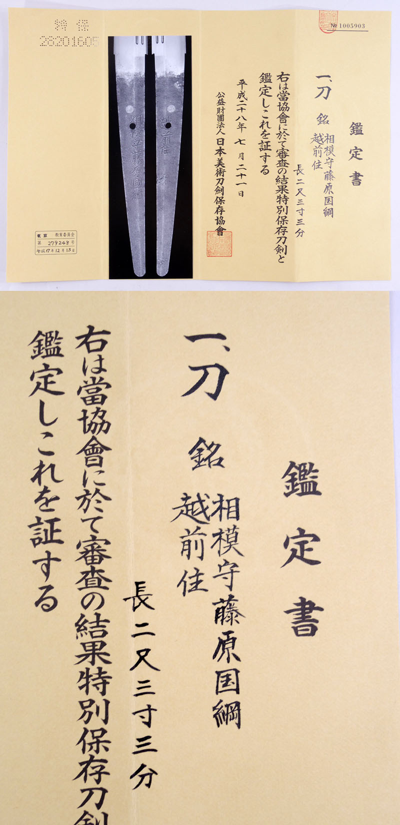 相模守藤原国綱 Picture of Certificate