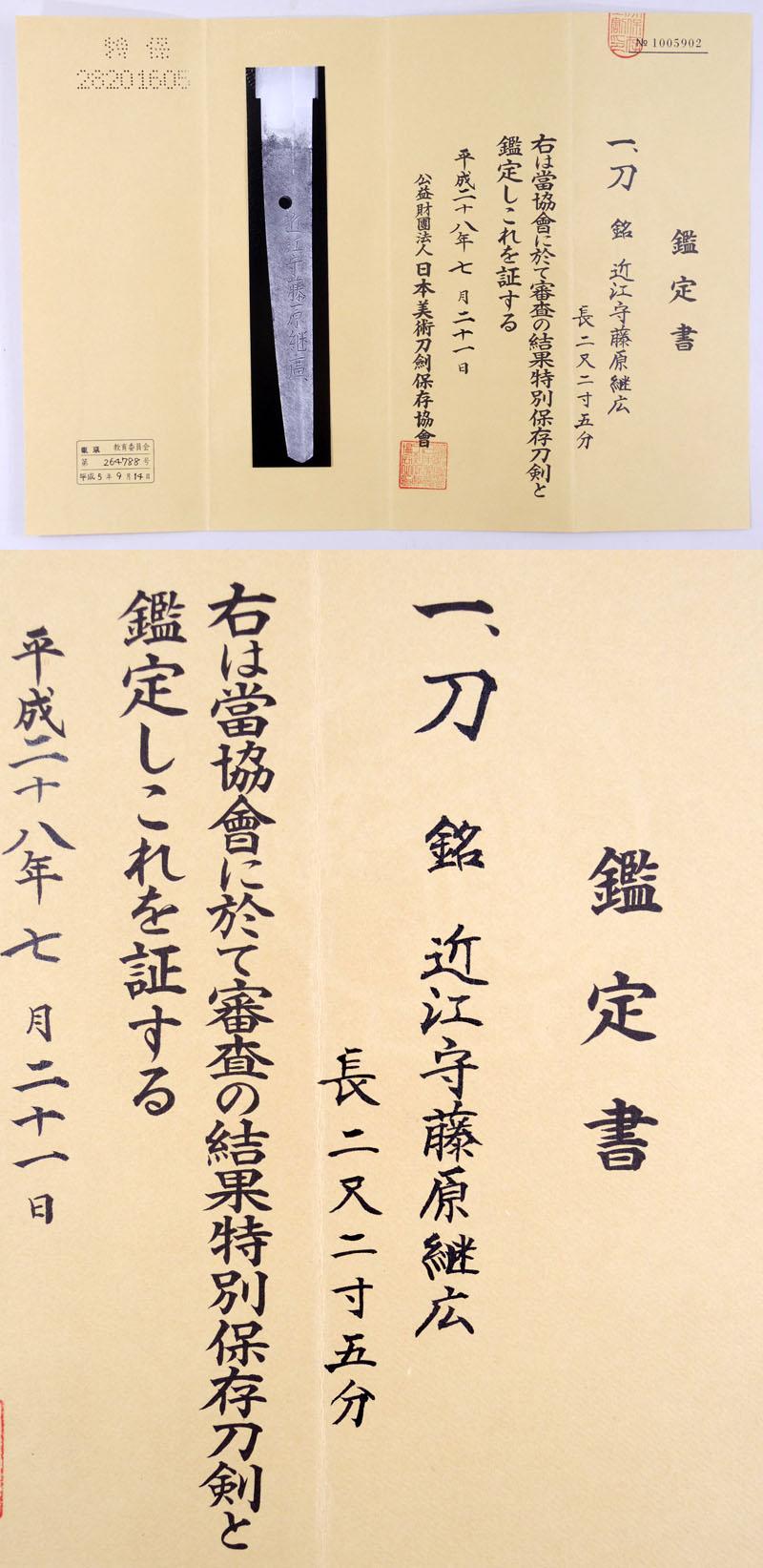 近江守藤原継広 Picture of Certificate