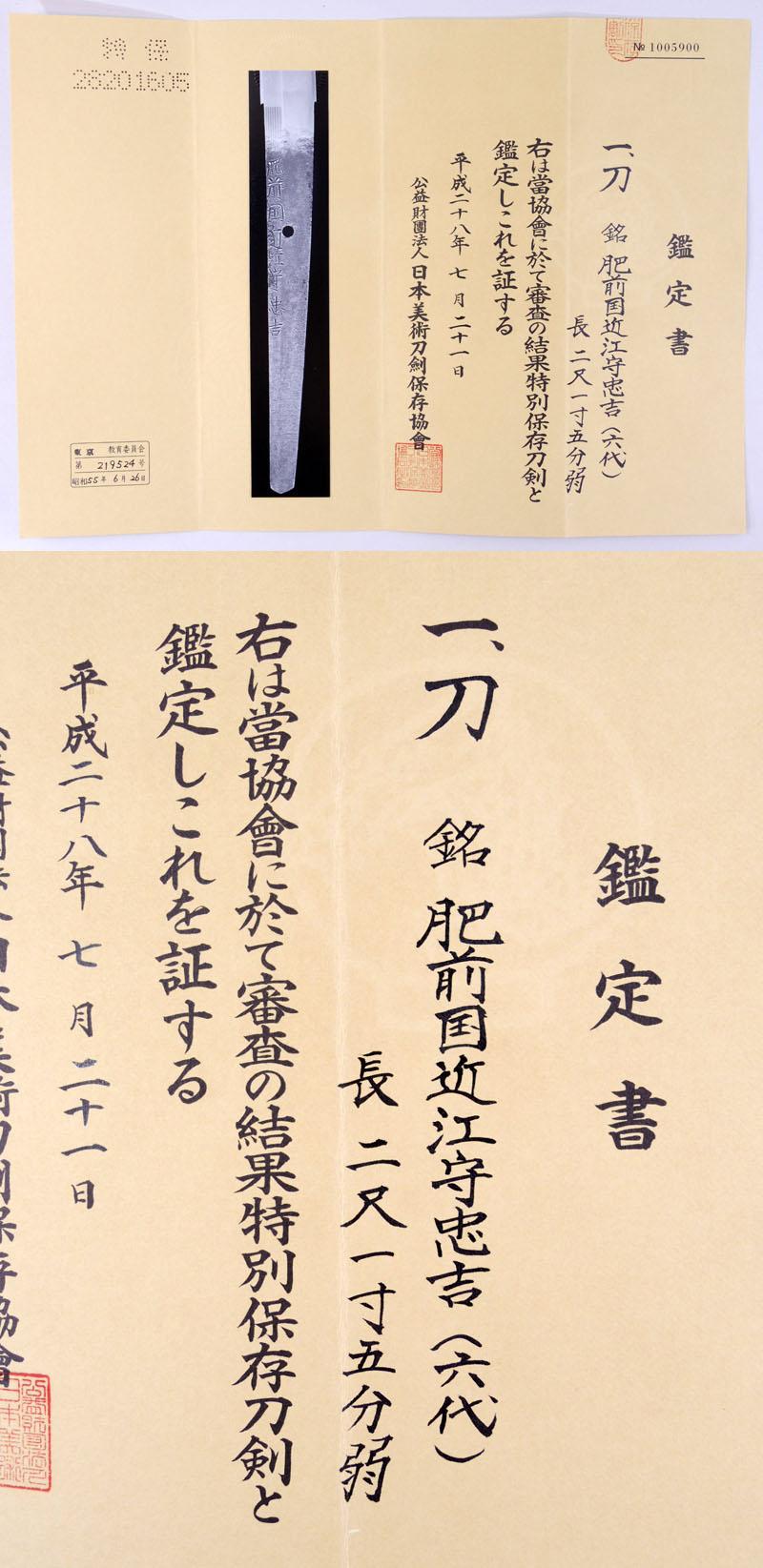 肥前国近江守忠吉(六代) Picture of Certificate
