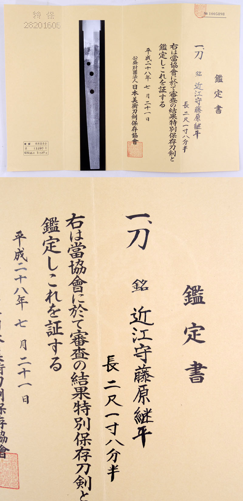 近江守藤原継平 Picture of Certificate