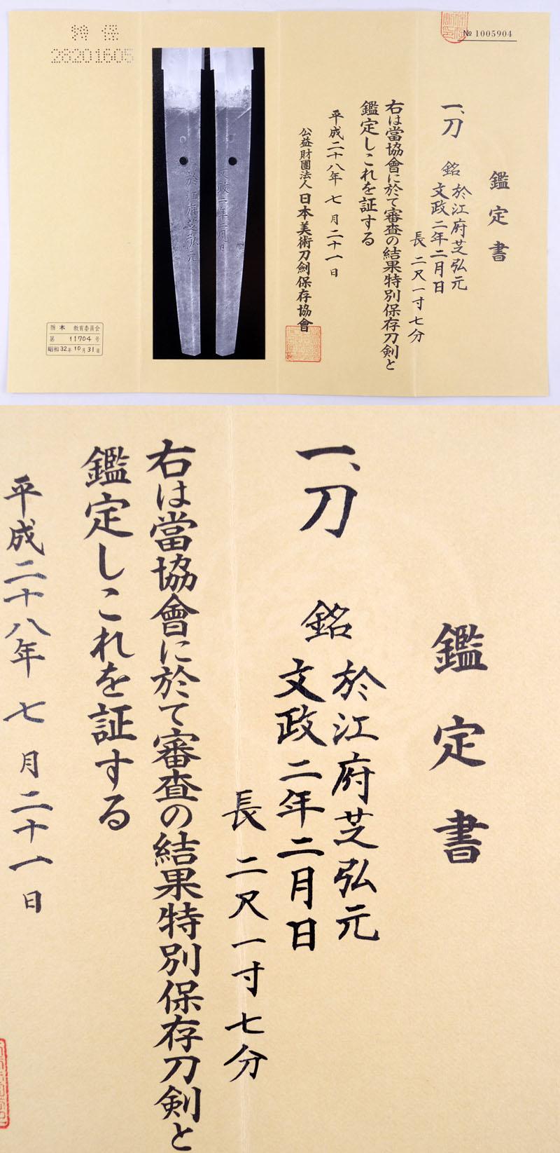 於江府芝弘元(古山弘元) Picture of Certificate