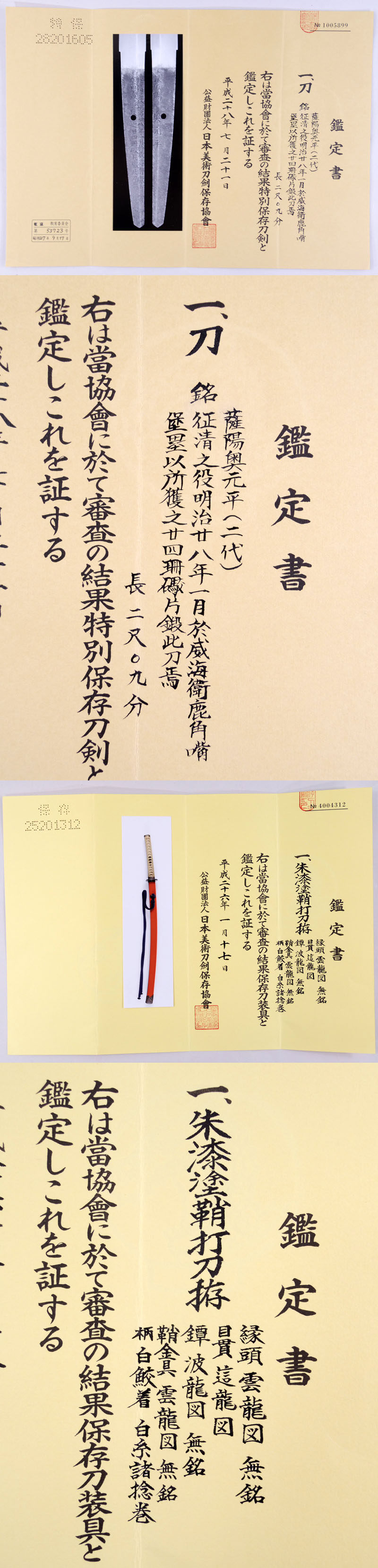 薩陽奥元平(二代)  Picture of Certificate