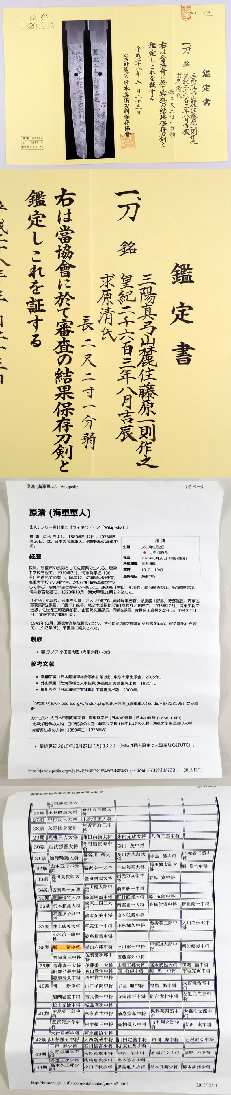 三陽真弓山麓住藤原一則作之 Picture of Certificate