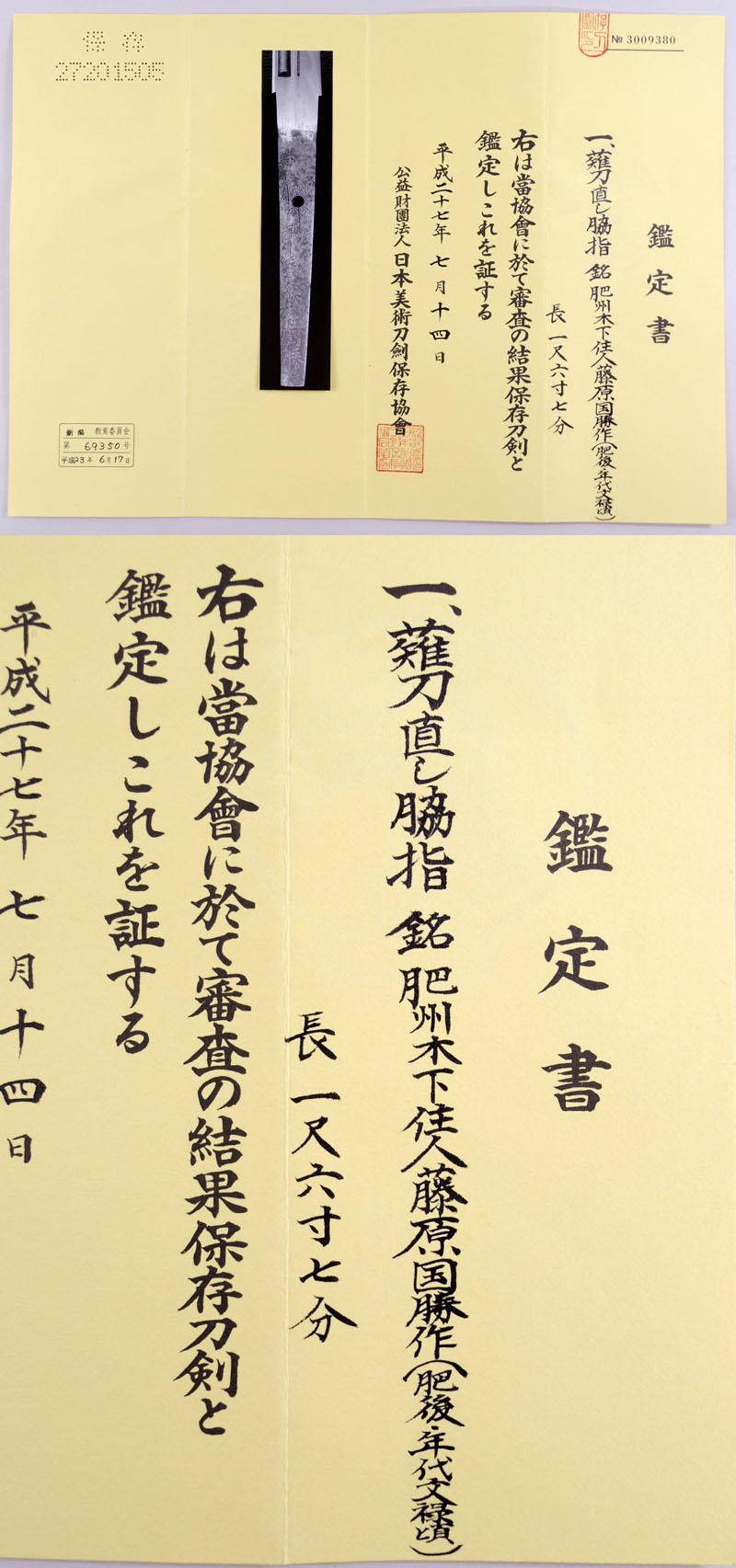 肥州木下住人藤原国勝作(同田貫正国初銘) Picture of Certificate