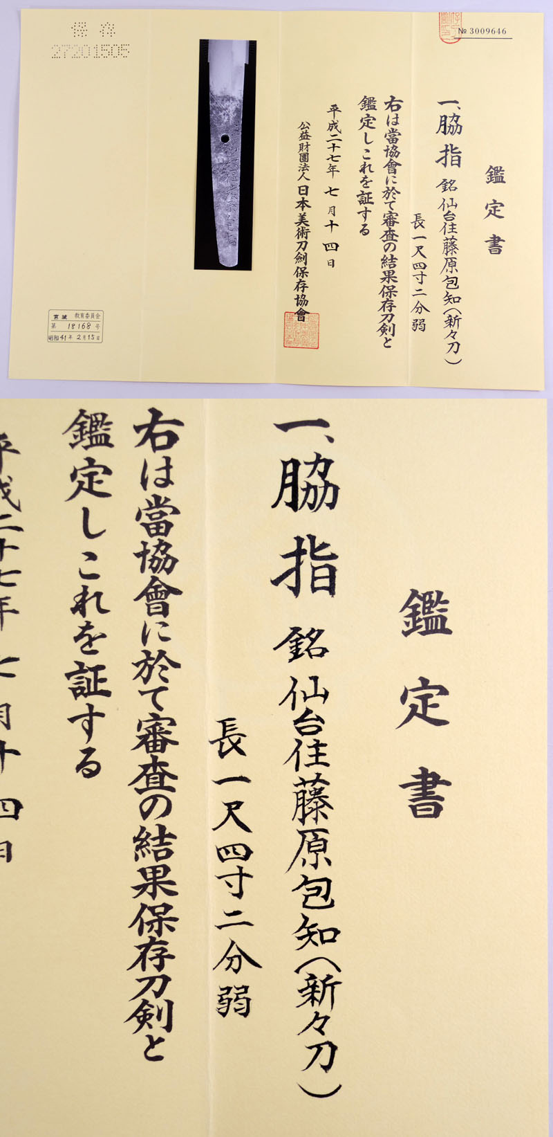 仙台住藤原包知 Picture of Certificate