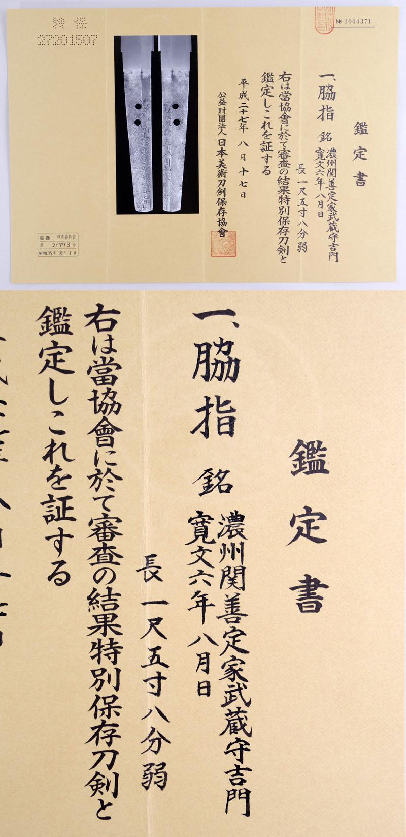濃州関善定家武蔵守吉門 Picture of Certificate