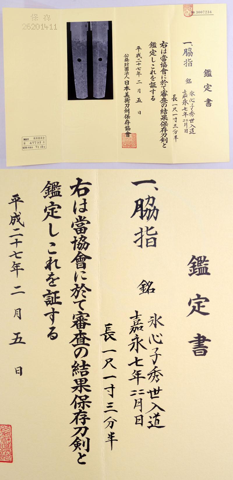 氷心子秀世入道 Picture of Certificate