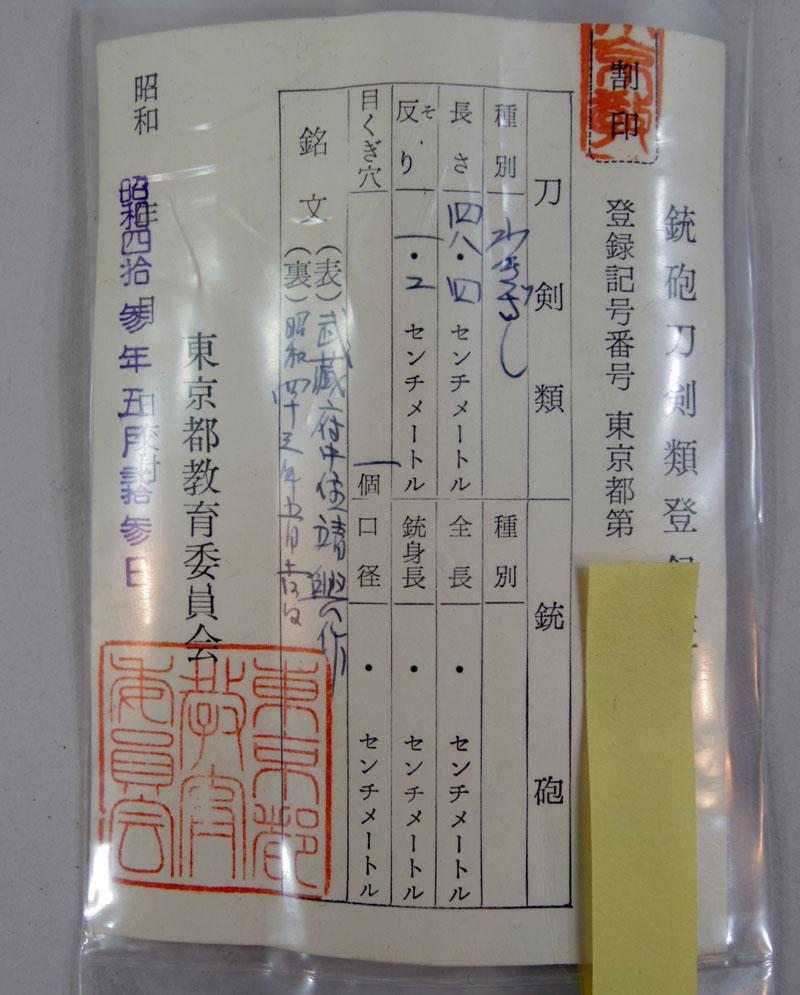 武蔵府中住靖興作(島崎靖興) Picture of Certificate