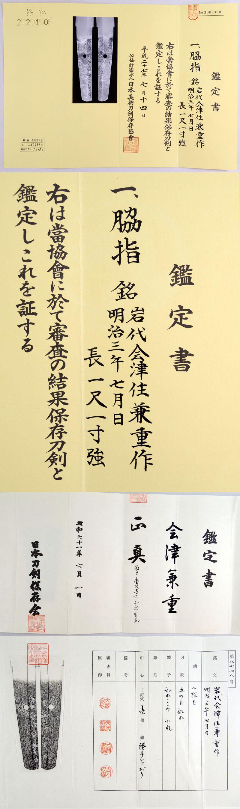 岩代会津住兼重作 Picture of Certificate
