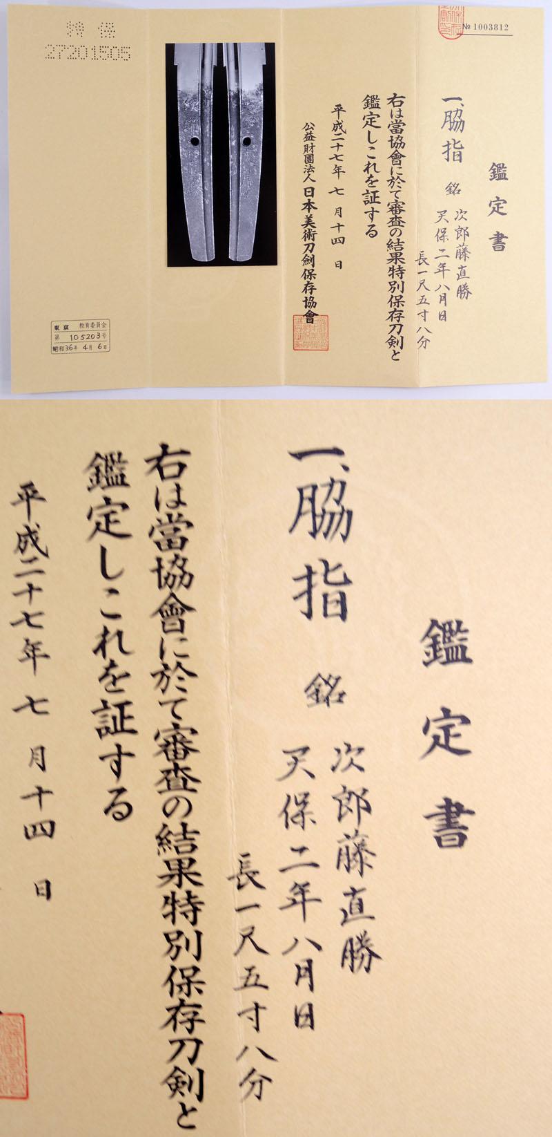 次郎藤直勝(次郎太郎直勝) Picture of Certificate