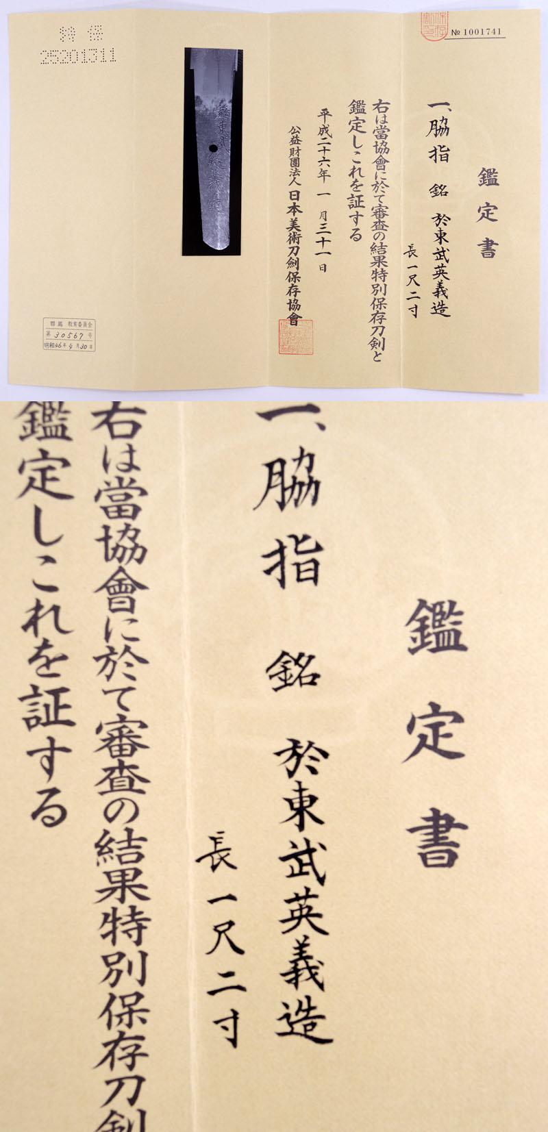 於東武英義造(藤枝太郎英義) Picture of Certificate