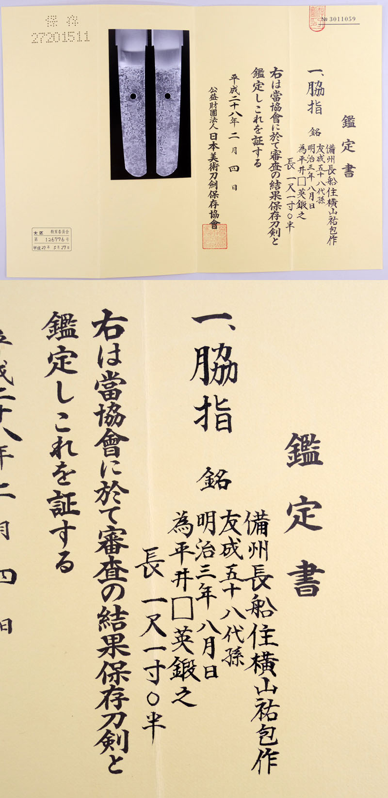 備州長船住横山祐包作 Picture of Certificate