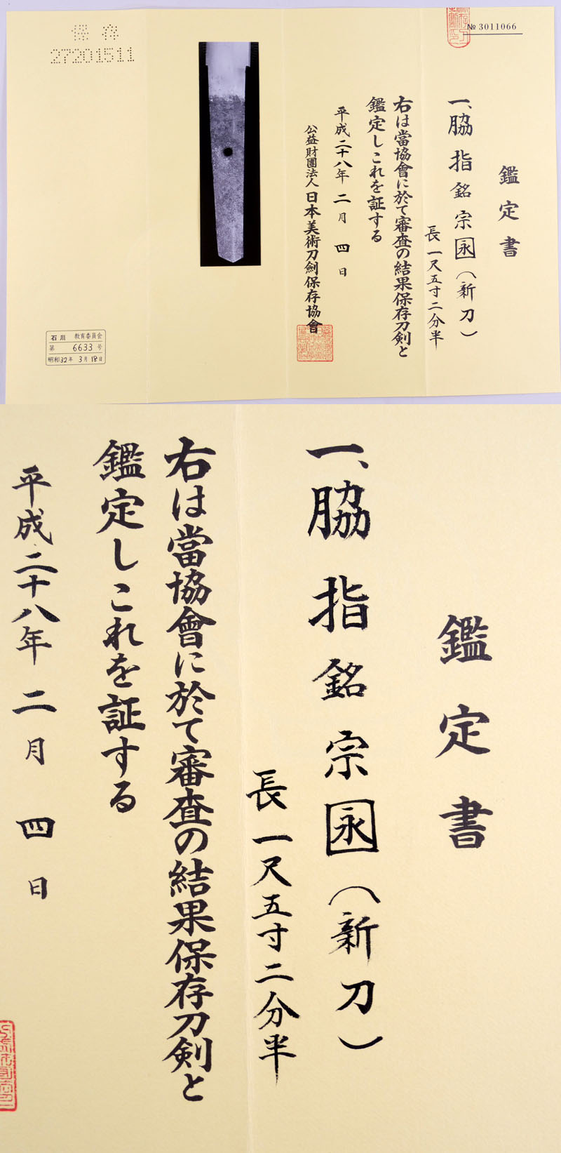宗永 Picture of Certificate