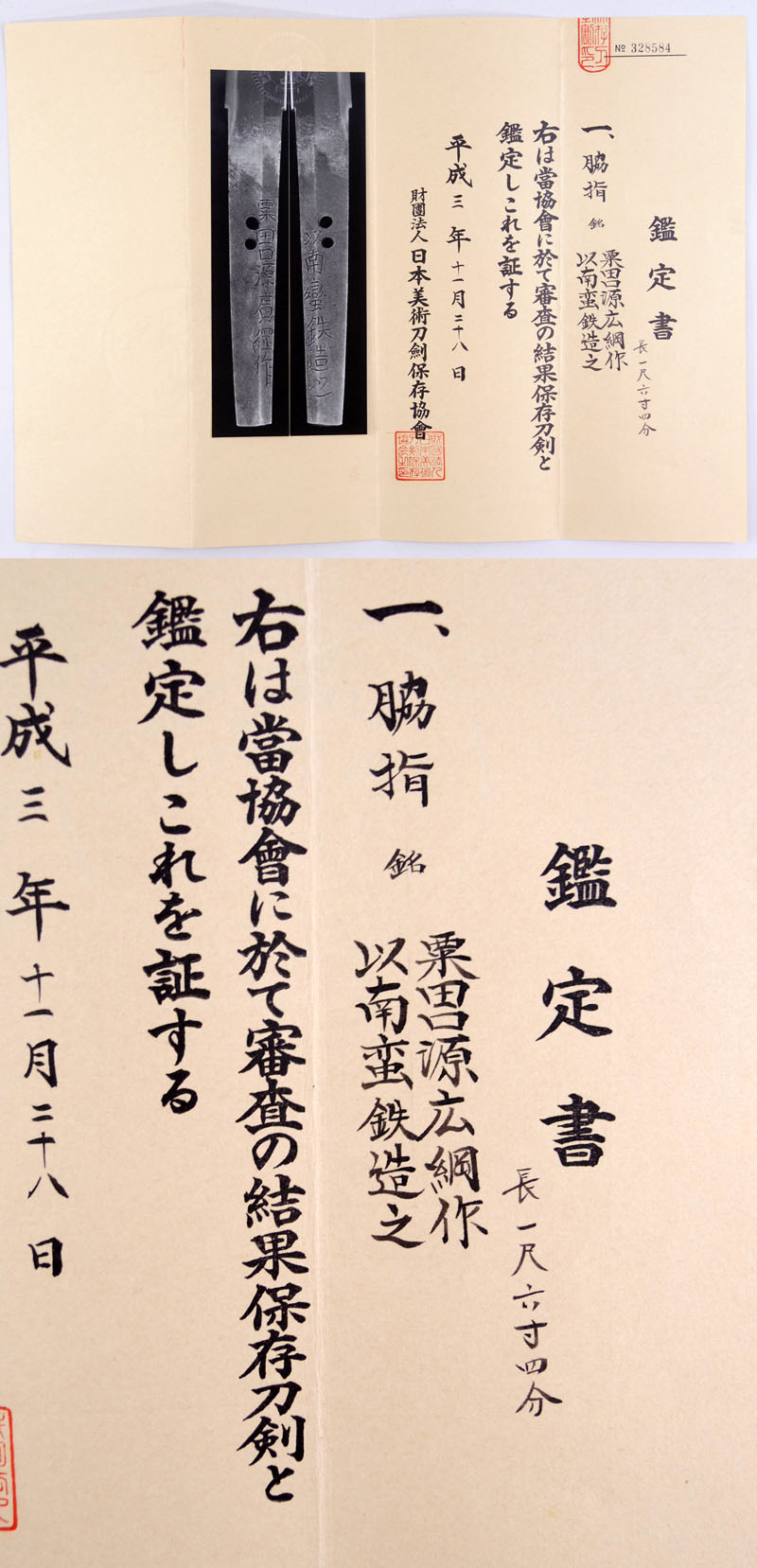 粟田口源広綱作 Picture of Certificate