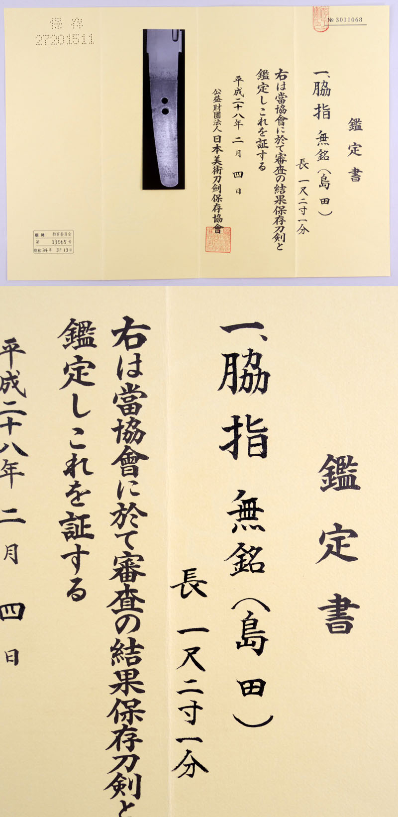 無銘(島田) Picture of Certificate