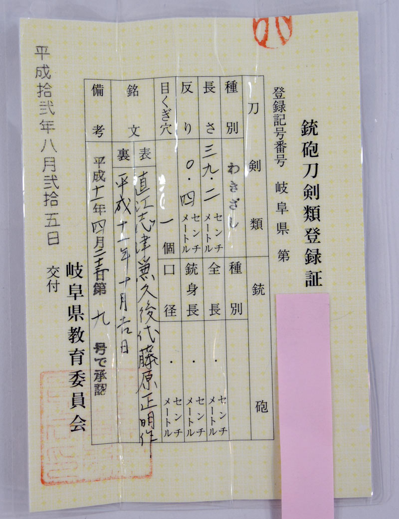 直江志津兼久後代藤原正明作 Picture of Certificate