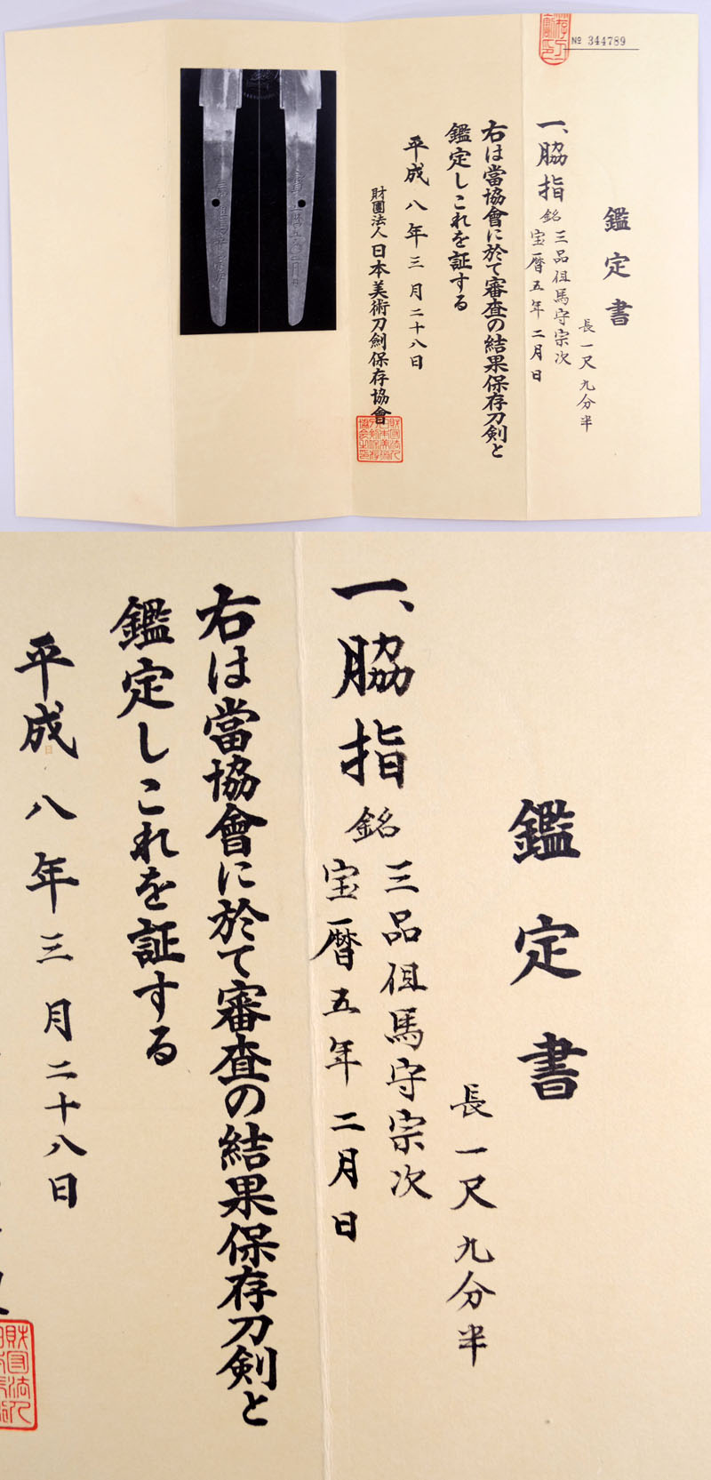 三品伹馬守宗次 Picture of Certificate