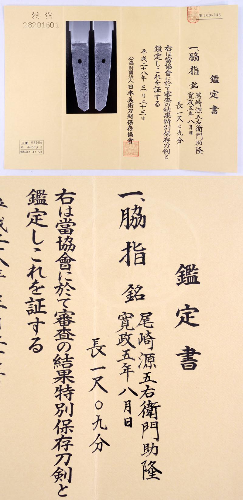 尾崎源五右衛門助隆 Picture of Certificate