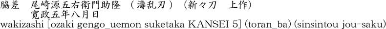 wakizashi [ozaki gengo_uemon suketaka KANSEI 5] (toran_ba) (sinsintou jou-saku) Name of Japan