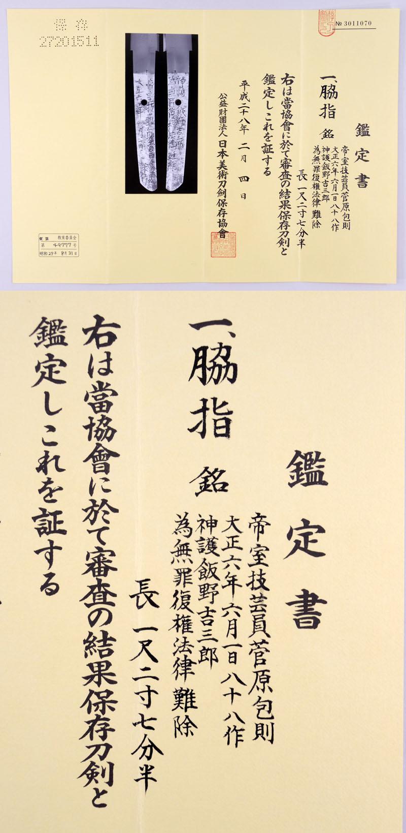 帝室技芸員菅原包則 (宮本包則) Picture of Certificate