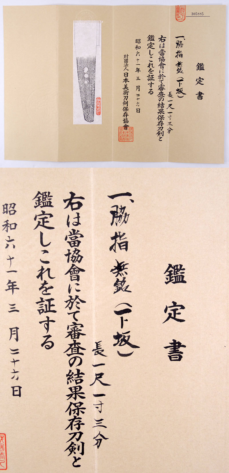 無銘(下坂) Picture of Certificate