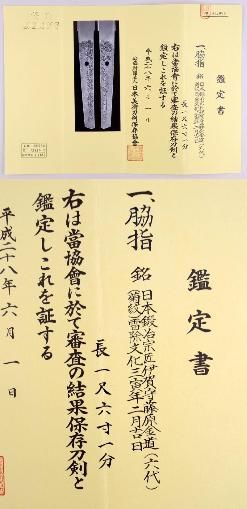 日本鍛冶宗匠伊賀守藤原金道(六代) Picture of Certificate