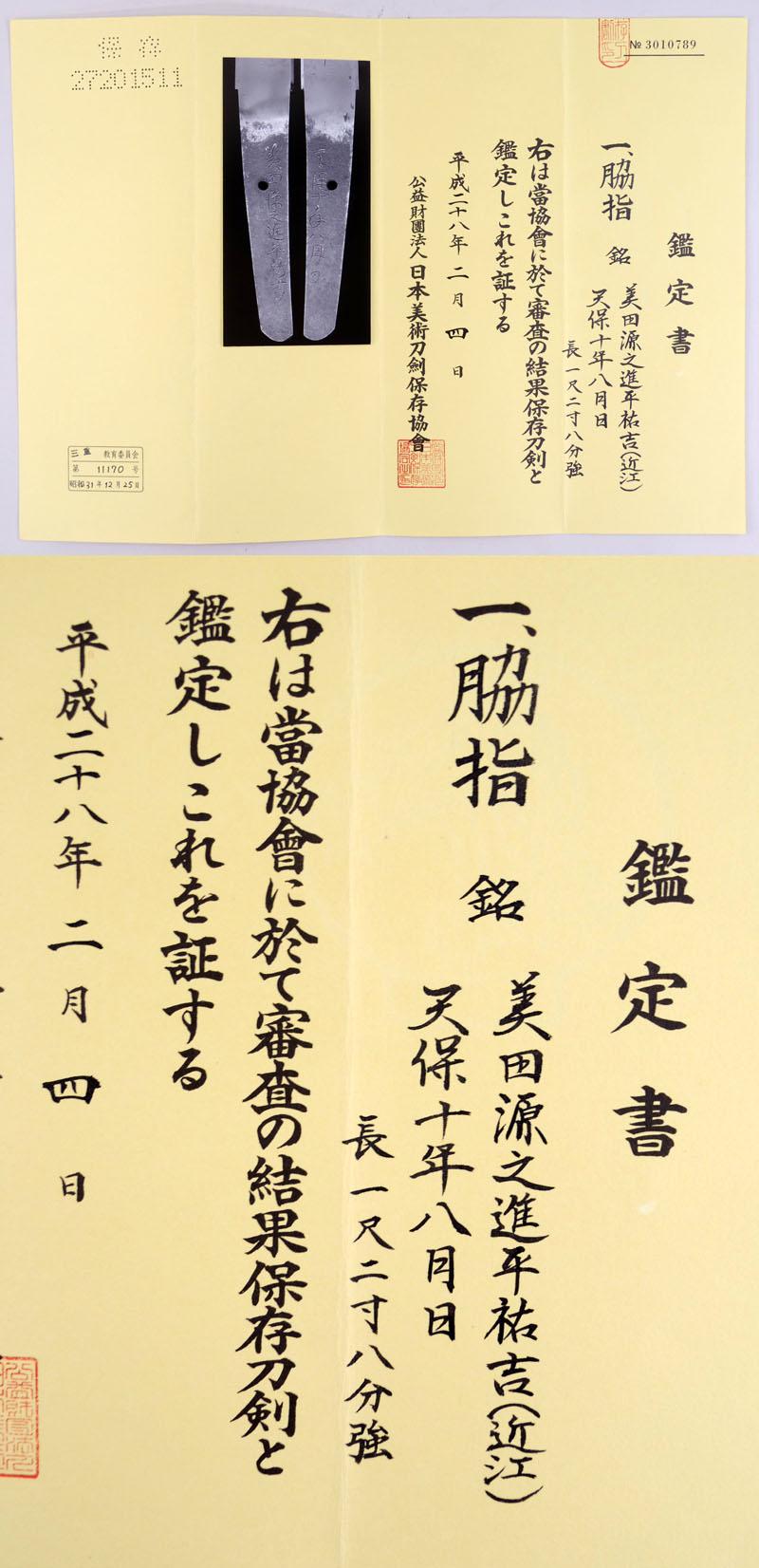 美田源之進平祐吉(近江) Picture of Certificate