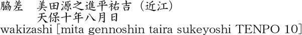 wakizashi [mita gennoshin taira sukeyoshi TENPO 10] Name of Japan