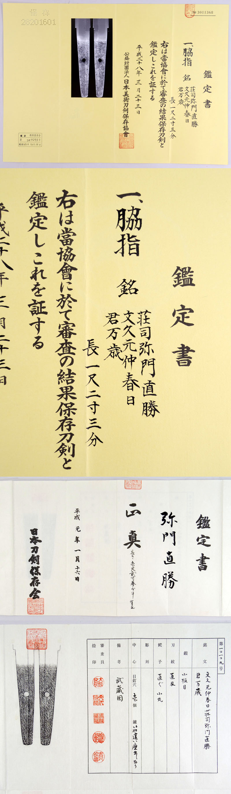 荘司弥門直勝 Picture of Certificate