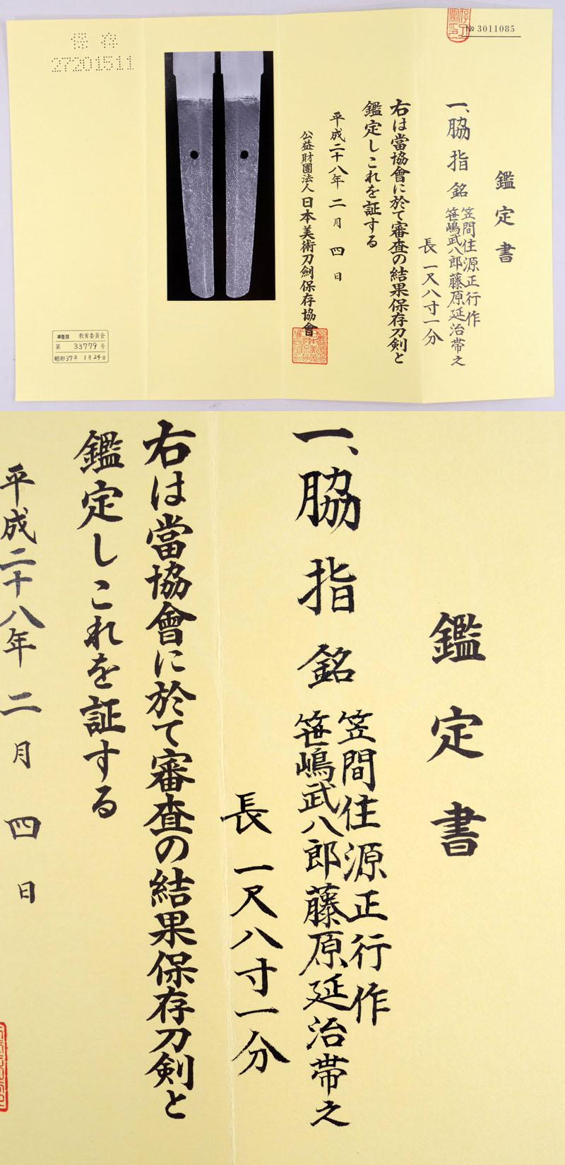 笠間住源正行作(笠間藩工) Picture of Certificate