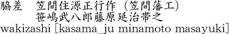 wakizashi [kasama_ju minamoto masayuki] Name of Japan