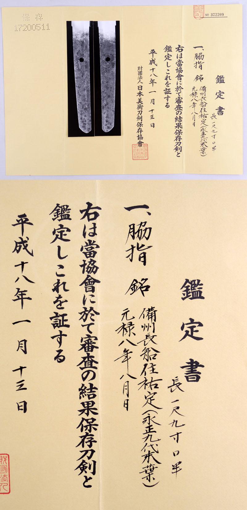 備州長船住祐定 Picture of Certificate