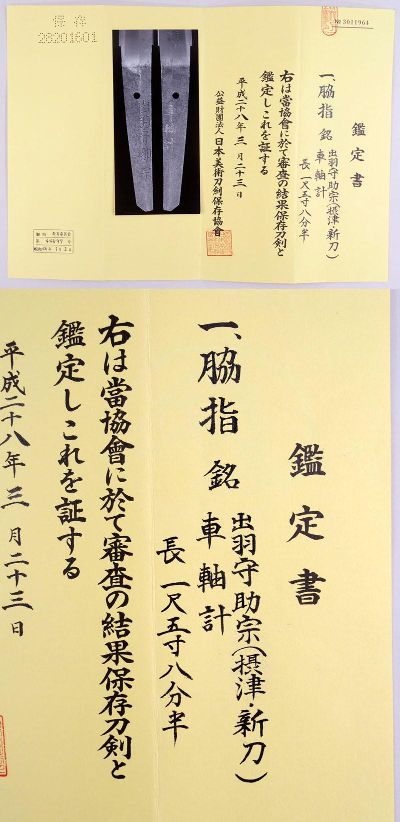 出羽守助宗 Picture of Certificate