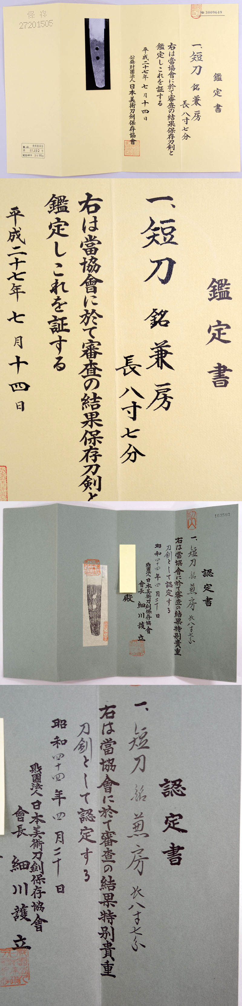 兼房 Picture of Certificate
