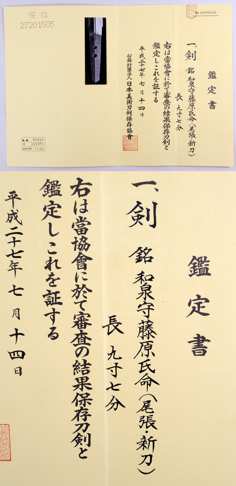 和泉守藤原氏命 Picture of Certificate
