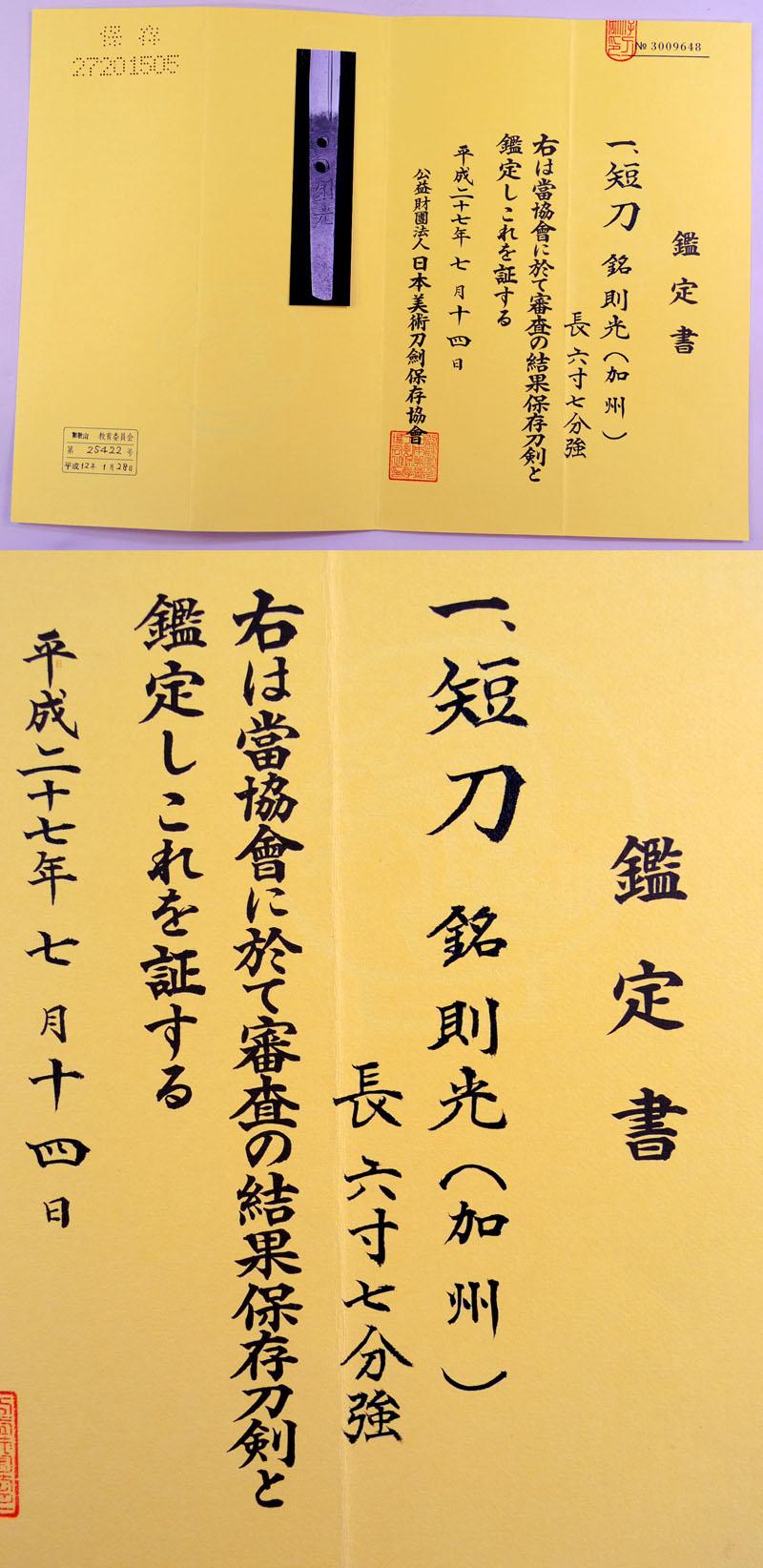 則光(加州) Picture of Certificate