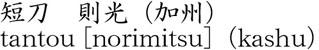 tantou [norimitsu](kashu) Name of Japan
