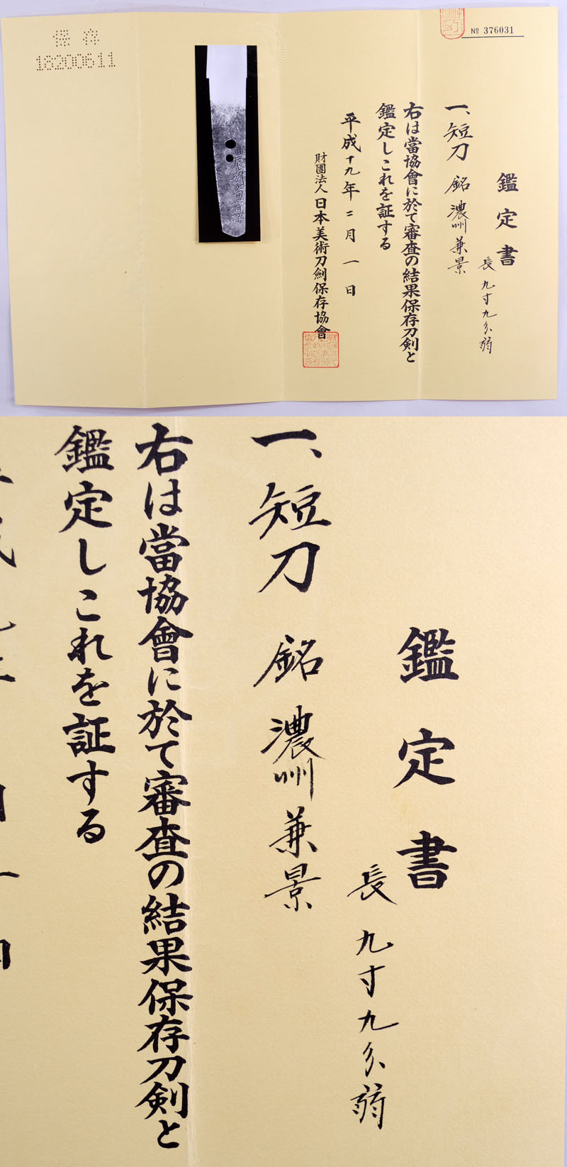 濃州兼景 Picture of Certificate